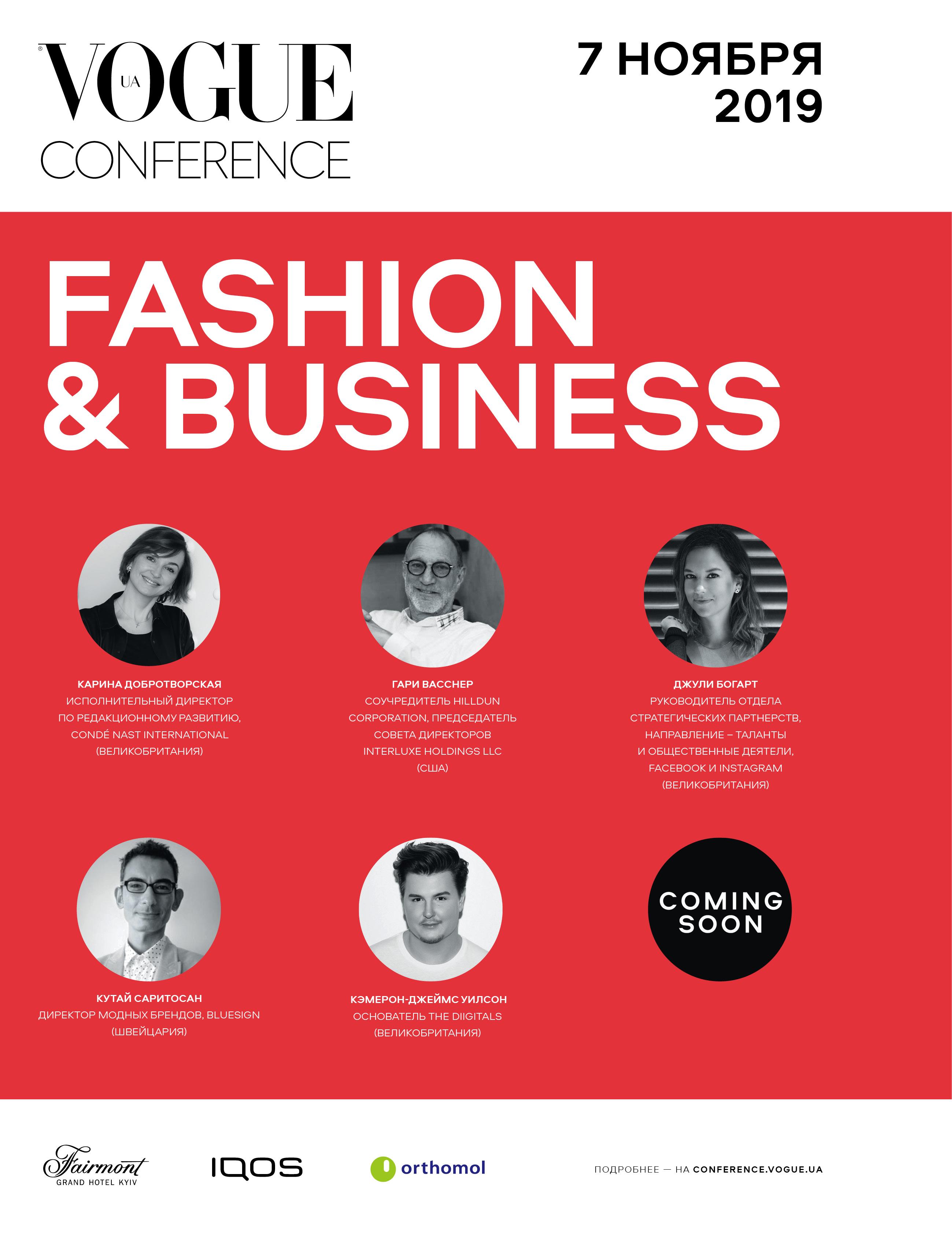 Conference Vogue Ua