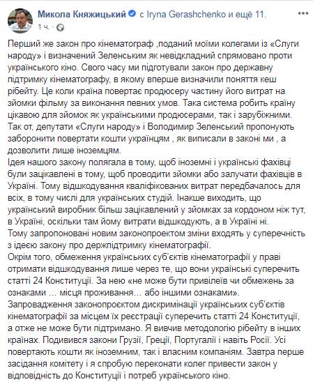княжицкий