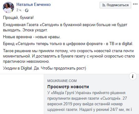 емченко